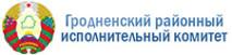 Гродненский районный исполнительный комитет