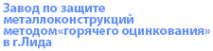 «Завод по защите металлоконструкций методом «горячего оцинкования» в г.Лида