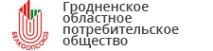 Гродненское областное потребительское общество